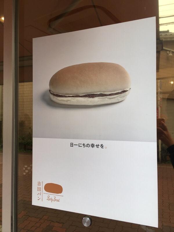 【コッペパン】あの有名な福田パンの味を継承したお店 吉田パン in 亀有(移転の情報アリ)