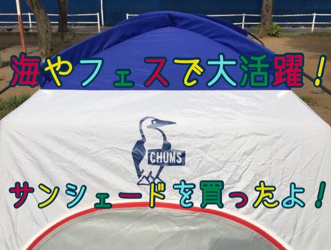 【サンシェード】海やフェスでも大活躍!オシャレでかわいいサンシェード★ CHUMS(チャムス)ブービーサンシェード