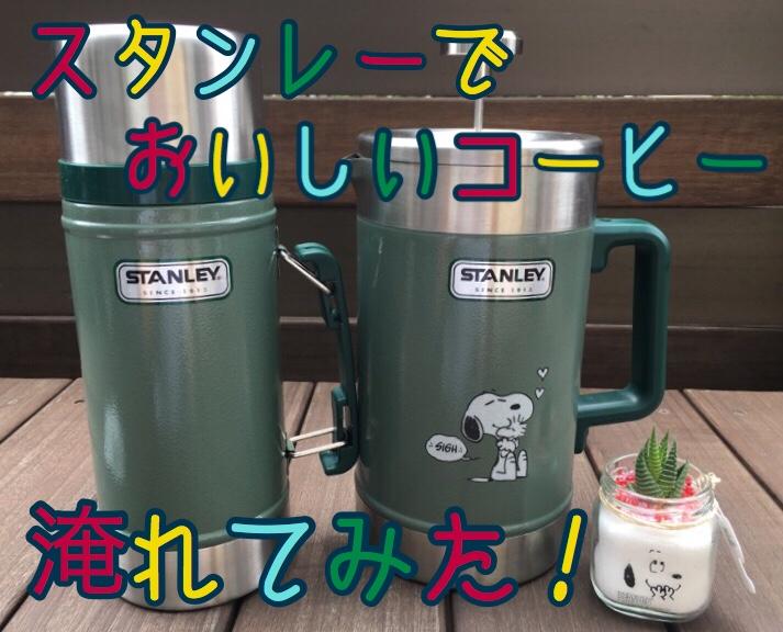 【パリピ向け】美味しいコーヒーを一度にたくさん作れる!キャンプでも大活活躍!STANLEY(スタンレー)真空フレンチプレス