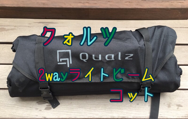 【コスパ最強】Helinox(ヘリノックス)の廉価版 Qualz(クオルツ)2wayライトビームコットは寝心地最高!
