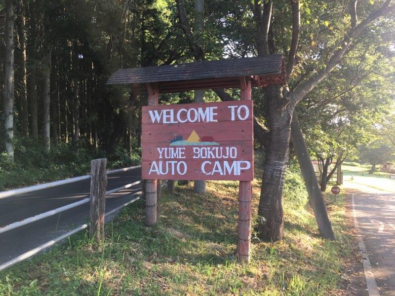 【レビュー】成田ゆめ牧場ファミリーオートキャンプ場 初心者や家族連れにオススメ!人気のサイトを写真と共に紹介するよ!