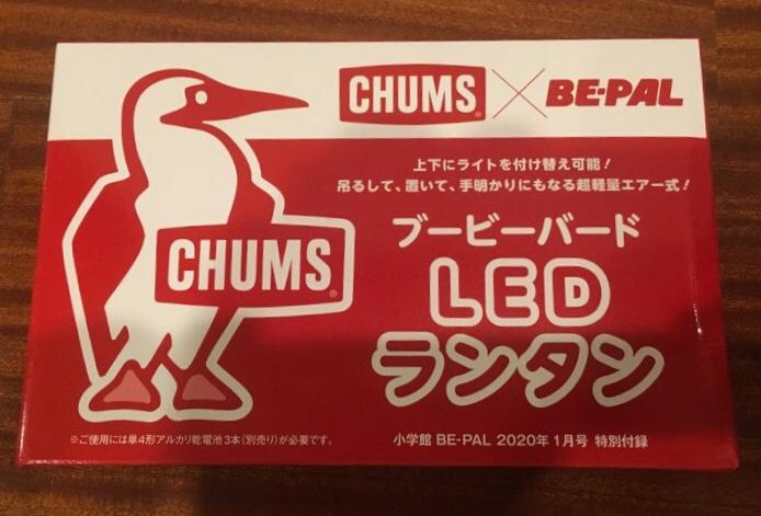 【BE-PAL】人気のビーパル付録をゲット!エアー式のかわいいランタン「CHUMS ブービーバードLEDランタン」