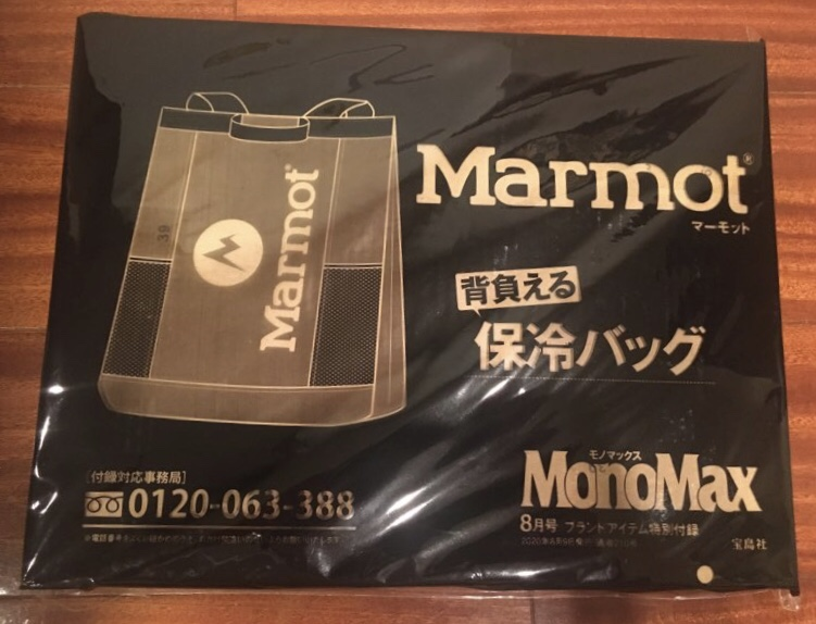 モノマックス8月号の付録はマーモットの保冷バッグ!リュックタイプで夏の買い物にGood!